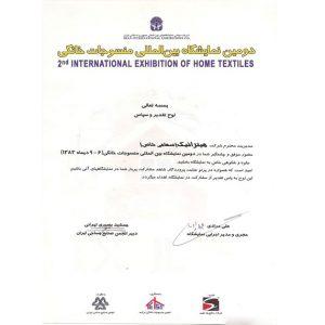 نشان شرکت در نمایشگاه بین المللی