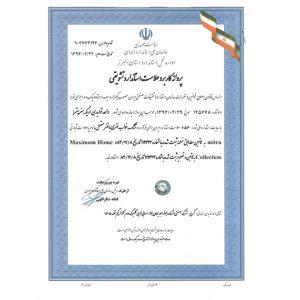 نشان دریافت شده استاندارد ملی