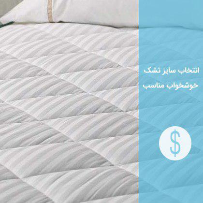 راهنمایی برای انتخاب سایز تشک خوشخواب مناسب