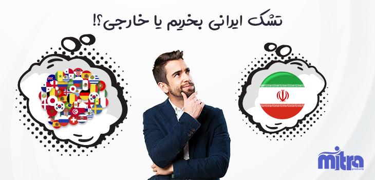 تشک ایرانی بخریم یا خارجی؟
