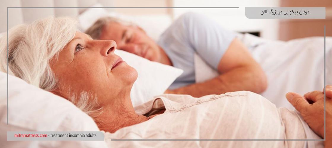 درمان بیخوابی در بزرگسالان با 7 روش اصولی