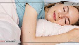 آیا علت خواب آلودگی غیر عادی می تواند بیماری خاصی باشد؟