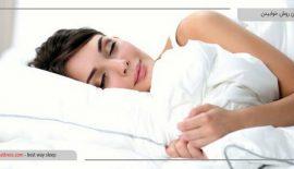 بهترین روش خوابیدن چه روشی است و چه شرایطی دارد؟