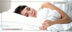 بهترین روش خوابیدن