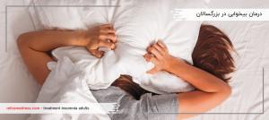 درمان بیخوابی در بزرگسالان