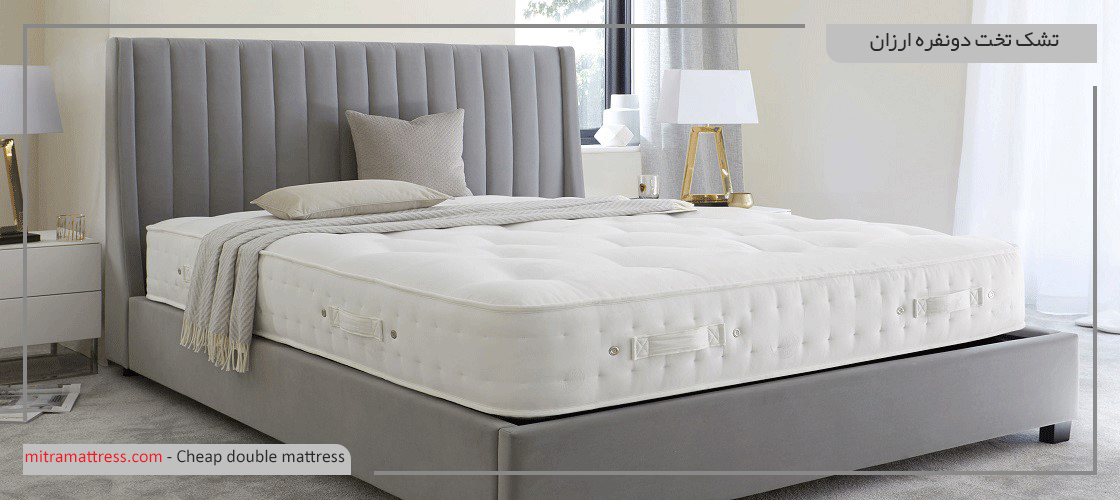از چه نوع تشک تخت دونفره ارزان برای خواب راحت استفاده کنیم