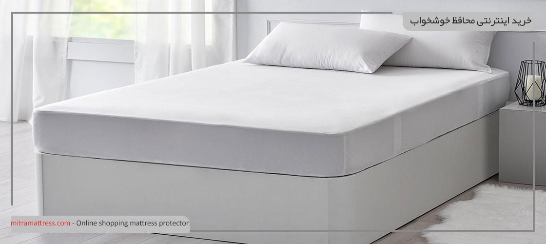 با انواع محافظهای خوشخواب بیشتر آشنا شوید!