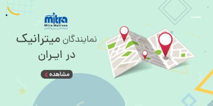 نمایندگان میترانیک در ایران