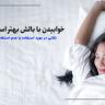 خوابیدن با بالش بهتر است یا بدون بالش