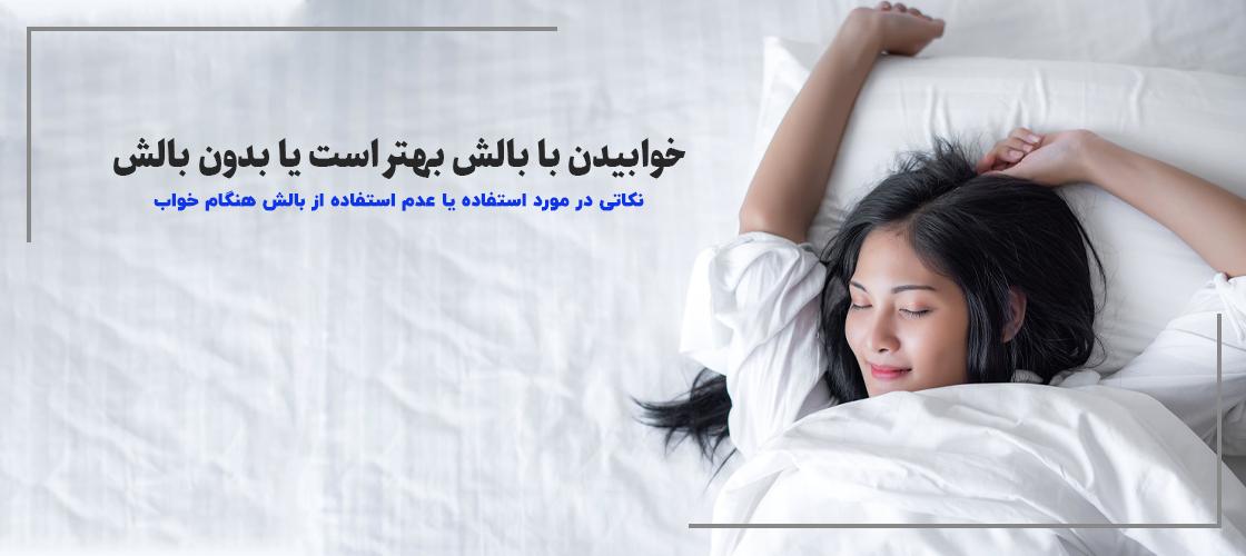 آیا خوابیدن با بالش بهتر است یا بدون بالش؟